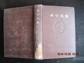 列宁全集第一卷1893----1894年.