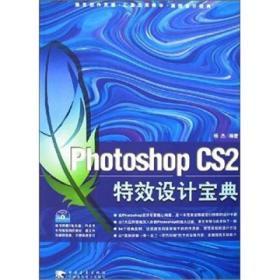 Photoshop CS 2 特效设计宝典(附光盘)