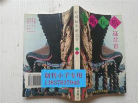 吃喝玩乐逛北京 陈庆立 于志林 詹维丹 编著 中国旅游出版社