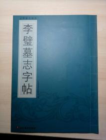 山东墓志精华:李璧墓志字贴