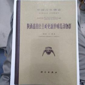 中国古生物怎〈精装本〉