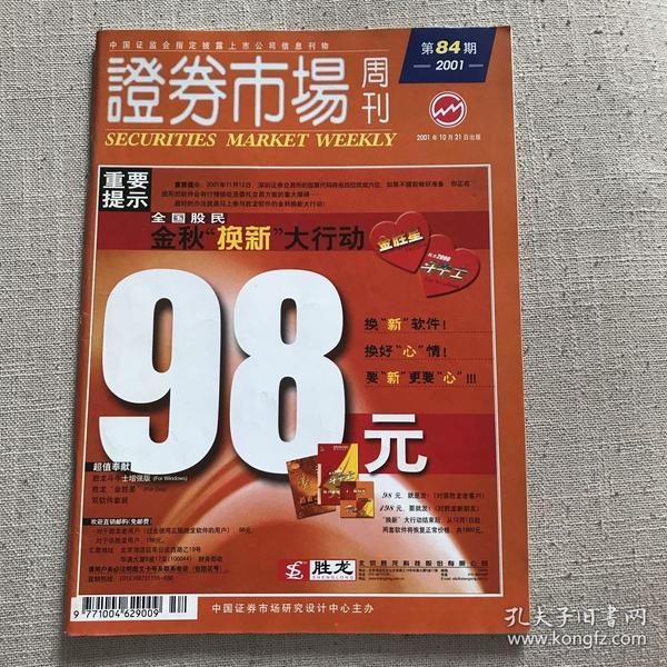 证券市场周刊2001年第84期