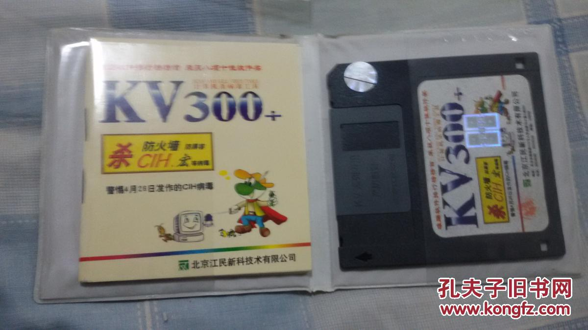 江民杀毒软件kv300+_王江民_孔夫子旧书网
