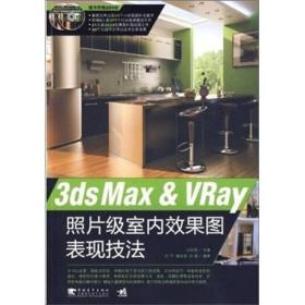 3ds Max & VRay照片级室内效果图表现技法