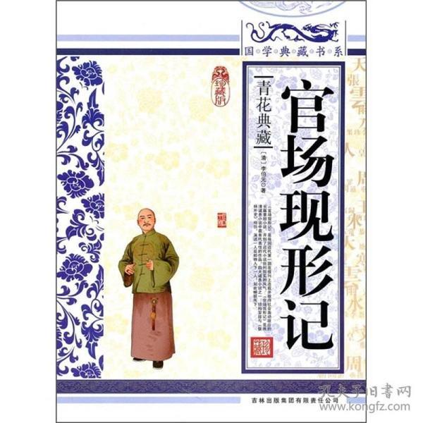青花典藏:官场现形记(珍藏版)