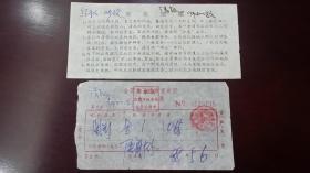 1989版画家师松龄签字的两张美术家协会保销凭证