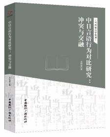 中日言语行为对比研究:冲突与交融
