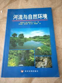 河流与自然环境