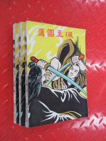 鹰?#21152;?#29678;   全3册