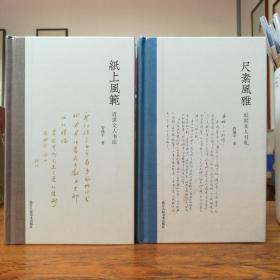 尺素风雅近世文人书札纸上风范近世文人书法两本合售