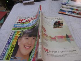 サンデー每日  日文原版书
