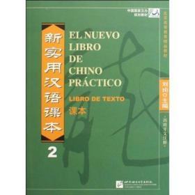 新实用汉语课本 西班牙文注释 课本 2 专著 刘珣主编 xin shi yong han yu ke ben