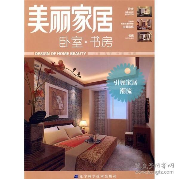 9787538160802美丽家居:卧室·书房