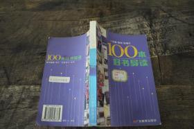 100本好书导读