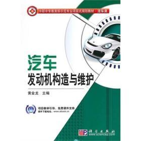汽车发动机构造与维护