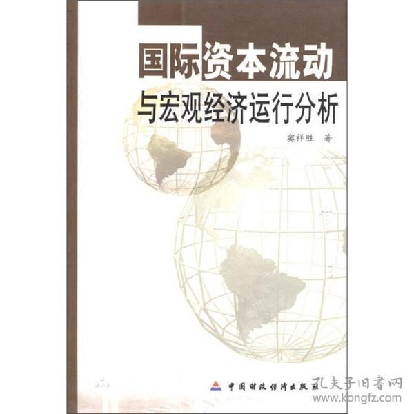 国际资本流动与宏观经济运行分析