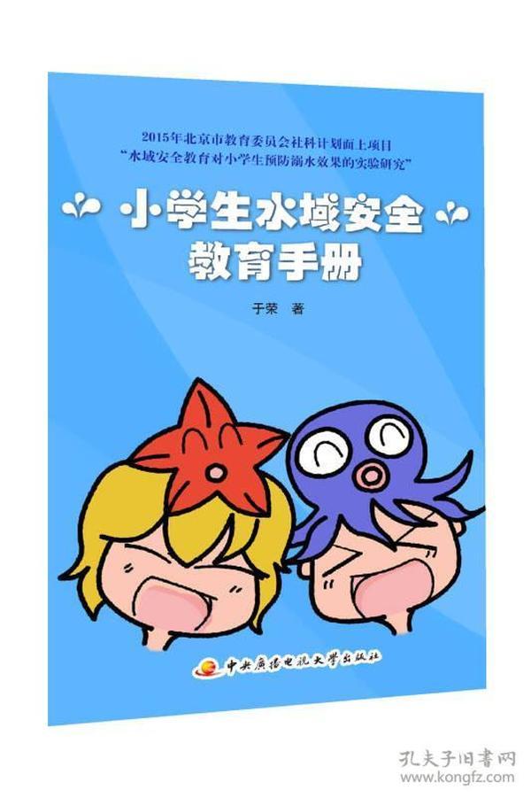 小学生水域安全教育手册