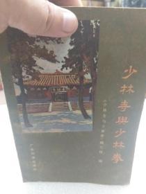 《少林寺与少林拳》一册