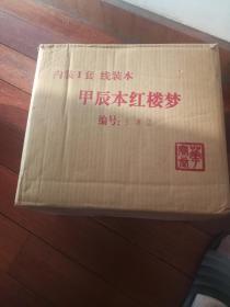 甲辰本红楼梦(20册全)