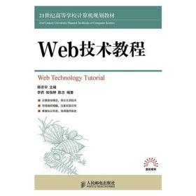 Web技術教程