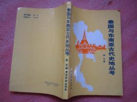 泰国与东南亚古代史地丛考【谢光 签名】  压膜本   干净品佳  1版1 印