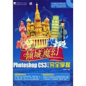 倾城魔幻:Photoshop CS3中文版完全掌握