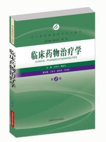 临床药物治疗学第2版