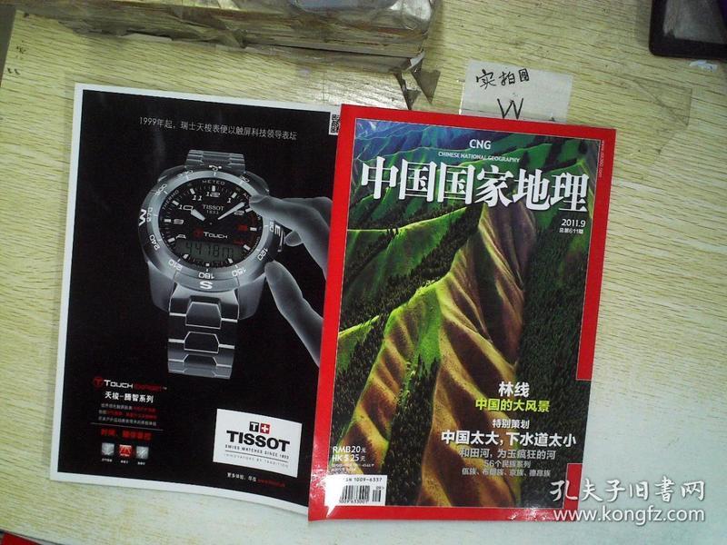 中国国家地理  2011.9.总第611期