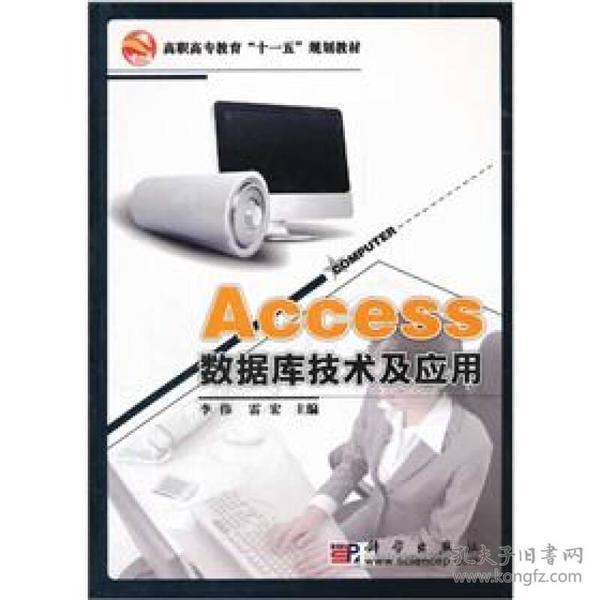 9787030269706Access数据库技术及应用