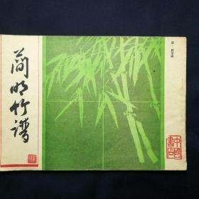 《简明竹谱》北京市中国书店  [柜3-1-1]