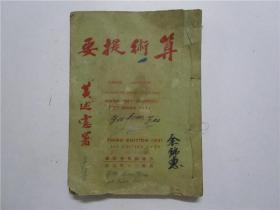 民国20年16开线装本 台城缉熙学校课本《算术提要》(一册全)