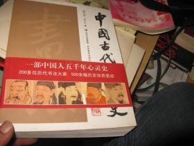 中国古代书法史