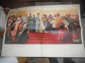 对开文革宣传画:八亿人民的心愿, 78年1版1印 品相看图自定