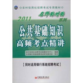 2011农村信用社招聘考试专用教材·名师面对面系列:公共基础知识高频考点精讲
