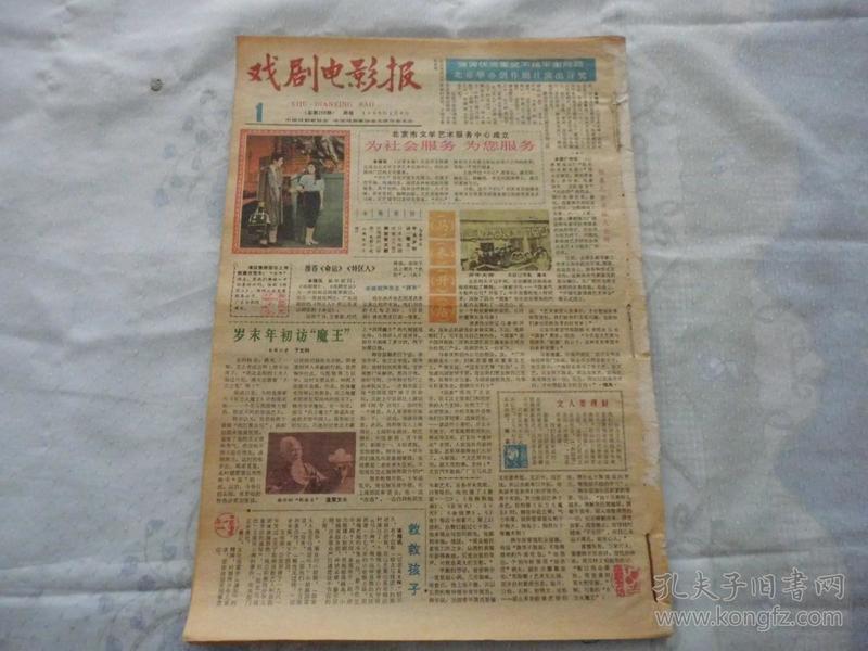 戏剧电影报。1985年。1-52期缺第22,39,52三期。曹禺等众多名家报头题字。