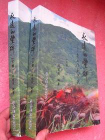《永远的丰碑》上下全二册  大开本  948页  作者题签
