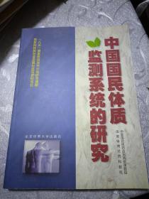 中国国民体质监测系统的研究