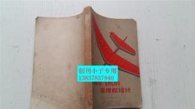 模型飞机的原理和设计 (苏联)R.B.米克拉谢夫斯基著 华人杰等译 人民体育出版社