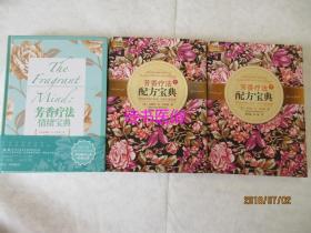 芳香疗法配方宝典(上、下)、芳香疗法情绪宝典 3本合售——中信出版社