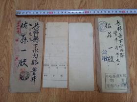 【佐藤3】1942年侵华日军-南支派遣军2804部队《佐藤光义》写给国内兄长《佐藤一》的军事信件一封
