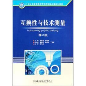 互换性与技术测量(第2版)