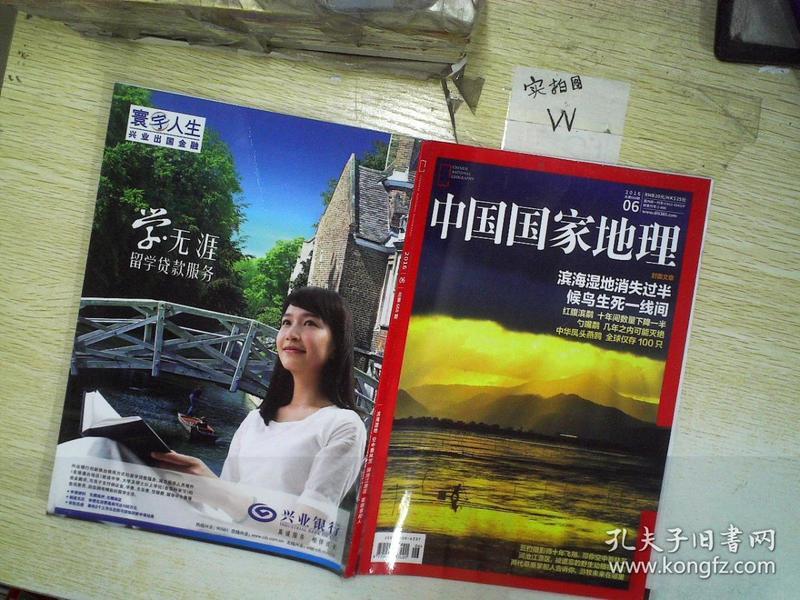 中国国家地理  2016.06 .总第668期
