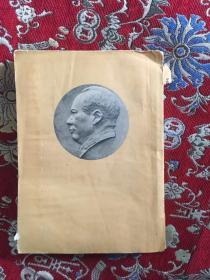 毛泽东选集 第一卷 【1951年10月东北重印  第一版一印】
