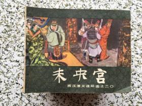 西汉演义连环画(20本全套)