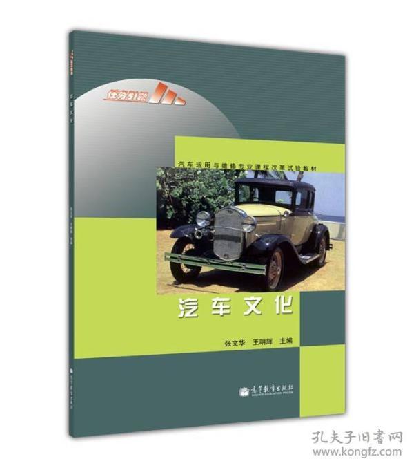 9787040210705汽车文化