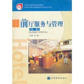 前厅服务与管理(第二版)