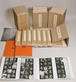 中国石刻大观 精粹篇29册 资料篇7册 书法篇研究篇解说篇合计39册大全  包邮