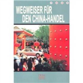 中国商务(德文版)