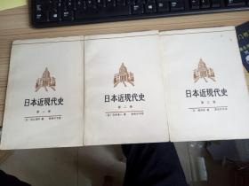 日本近现代史(第一、二、三卷)三册全 83年商务印书馆一版一印 CC C4-C