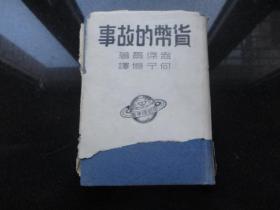 货币的故事——汉译世界名著(1936年初版、精装)